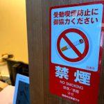 嫌煙家の方、今後タバコのにおいはしない宿が多くなりますのでご安心下さい!