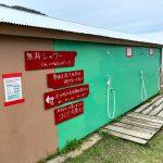 佐津海水浴場に無料シャワーと簡易脱衣場ができました!
