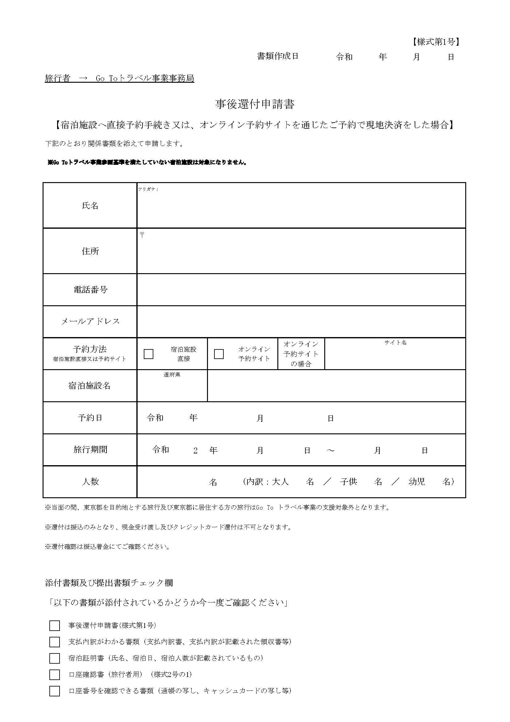 To 申請 キャンペーン 書 travel go