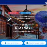 民宿かどや公式サイトでの予約がGoToトラベルキャンペーン適用で割引可能に!STAYNAVIでクーポンを発行して下さい♪