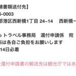 【重要】GoToトラベルキャンペーン事後還付申請の送付先住所が公表になりました!(追加提出書類もあります!)