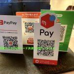 民宿かどやでご利用いただけるキャッシュレス支払い最新情報(令和2年9月現在)