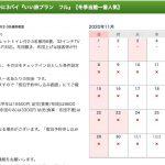 楽天トラベルの空室カレンダーには2種類の販売不可表示があります