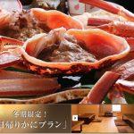 現在、本年度の冬の松葉ガニ日帰り昼食の申し込みは制限させていただいております