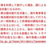 GoToトラベルで旅行にたくさん行かれている方、給付額が50万円以上は課税対象になります!!