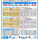JR山陰本線香住駅ー浜坂駅間の運休について(令和2年10月27日から29日の日中は運休、代替えバスが走ります)