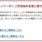 GoToトラベルキャンペーンにおける楽天トラベルの利用制限、ヤフートラベル の上限3500円はともに解除になりました!!