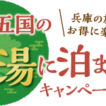 申し訳ありません。民宿かどやは「兵庫五国の名湯に泊まろうキャンペーン」には参画していません