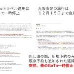 【緊急】大阪市内にお住いのお客様の当館へのご予約、ご来館について(令和2年12月15日までのご宿泊)