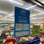 列車で佐津の民宿へお越しのお客様、チコマートで地域共通クーポンを使うならこれ!