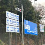 北近畿豊岡自動車道の但馬空港IC出口、渋滞ってどれぐらいありそう?