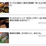 【感謝】民宿かどや公式ブログが3000記事を突破しました!お読みいただきありがとうございます!