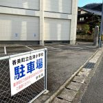 【お願い】民宿かどやの隣にある佐津小学校駐車場には車を駐めないようお願いします