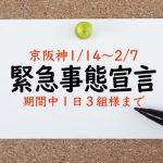 京阪神緊急事態宣言中の2月7日までは1日限定三組で営業します