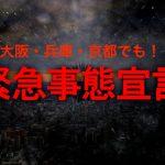 関西2府1県の緊急事態宣言に伴う当館の考え方、今後について