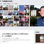 お客様の声ブログ、現在匿名・顔写真なしで運営しています