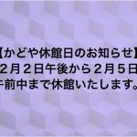 【お知らせ】2月2日から2月4日まで臨時休館とさせていただきます