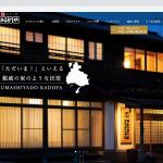 民宿かどや公式サイト(ホームページ)リニューアルのお知らせ