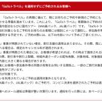 【お知らせ】楽天トラベルの予約で、Gotoトラベルキャンペーンの後付けが可能になりました!