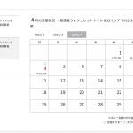 松葉ガニプランを4月4日まで延長します!!