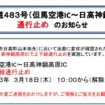 【注意】令和3年3月18日より但馬空港インターチェンジが通行止め、ご利用できません。