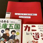 かどや客室書籍「あるある兵庫五国」好評です!