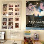 香住出身の役者福本清三さんの追悼展示を香住観光協会ロビーで開催中