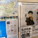 「あるある兵庫五国」のポスターを展示しました!