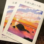「語感を満たす旅」香美町の小冊子があります!!