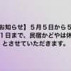 【お知らせ】令和3年5月5日から5月11日まで、民宿かどやは休館とさせていただきます!!