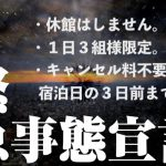 大阪府・兵庫県に発令される緊急事態宣言における当館の対応について(4月23日時点での決定事項)