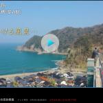 テレビ東京系列「風景の足跡(あしあと)」で放送された余部鉄橋、TVerで今週末まで無料でご覧いただけます♪