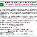 但馬空港ICから日高神鍋高原IC間下り(春日方面行き)のみ通行止めが本日4月9日11時より解除になります!