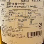 知ってました?香住鶴さんの酒瓶のラベルの裏には料理のオススメが書いてあります!!