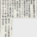 北近畿豊岡道通行止め全面解除、但馬空港インターチェンジの利用が昨日4月28日より可能になりました!