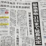 既報通り、兵庫県の緊急事態宣言の延長は5月31日までとなりました