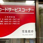 JR佐津駅近くで現金を出せるATMはありますか?