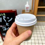 JR香住駅近くで美味しいコーヒーがテイクアウトで飲める♪国産小麦パンとコーヒーのお店CRUMB(クラム)