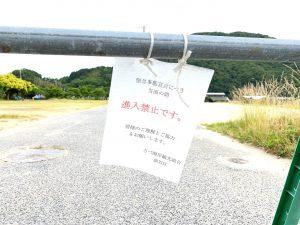 緊急事態宣言に伴う駐車禁止