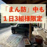 兵庫県の緊急事態宣言は解除でまん防へ。6月21日以降の宿泊はどうなりますか?