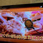 カンテレ「よ〜いドン となりの人間国宝」に「カニという道楽」の著者広尾克子さんが出演されました!