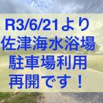 緊急事態宣言からまん防移行により、佐津海水浴場駐車場の利用が再開しました!