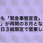 大阪「緊急事態宣言」 兵庫・京都「まん延防止」適用に伴う8月度当館の対応について