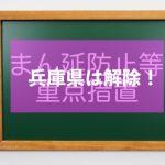 令和3年7月12日以降兵庫県のまん延防止等重点措置が解除になるに当たり、当館の考え方