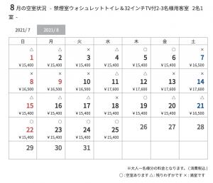 8月の空室情報