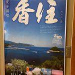 2年おきに更新!香美町香住観光協会の令和3年夏ポスターが登場!!