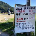 佐津海水浴場の駐車場料金は平日と週末・お盆で料金が変わりますのでご注意下さい