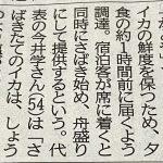 「活イカは塩で食べるのがオススメ!」であることが神戸新聞さんで紹介されました!!