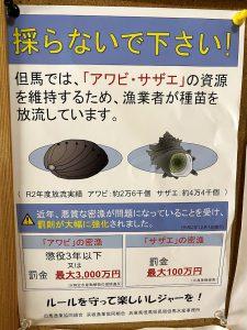密漁禁止のチラシ