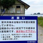 佐津海岸の安木浜海水浴場は令和3年夏クローズですのでご注意下さい
